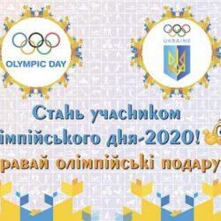 Жителів Рівненщини запрошують до масштабної естафети Олімпійського дня-2020