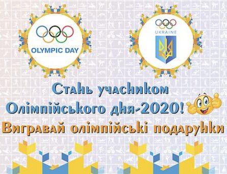 You are currently viewing Жителів Рівненщини запрошують до масштабної естафети Олімпійського дня-2020