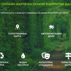 На Рівненщині презентували Геопортал відкритих даних