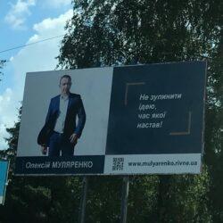 Ще один «будівничий» і «любитель» Рівного, Муляренко йде у мери!