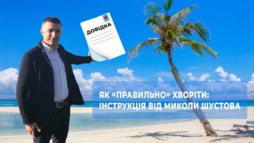 Як «правильно» хворіти: інструкція від Миколи Шустова