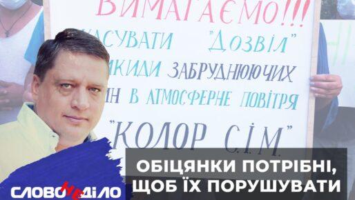 Роман Іванісов потрапив у топ-3 нардепів, які не виконують обіцянок